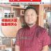 信阳人物专访:傅泽宇|书翰闻大道 笔墨叩天心